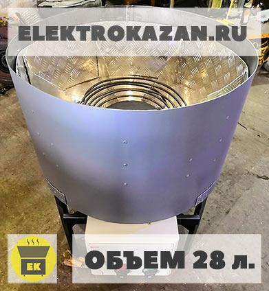 Электроказан - объем 28 л.