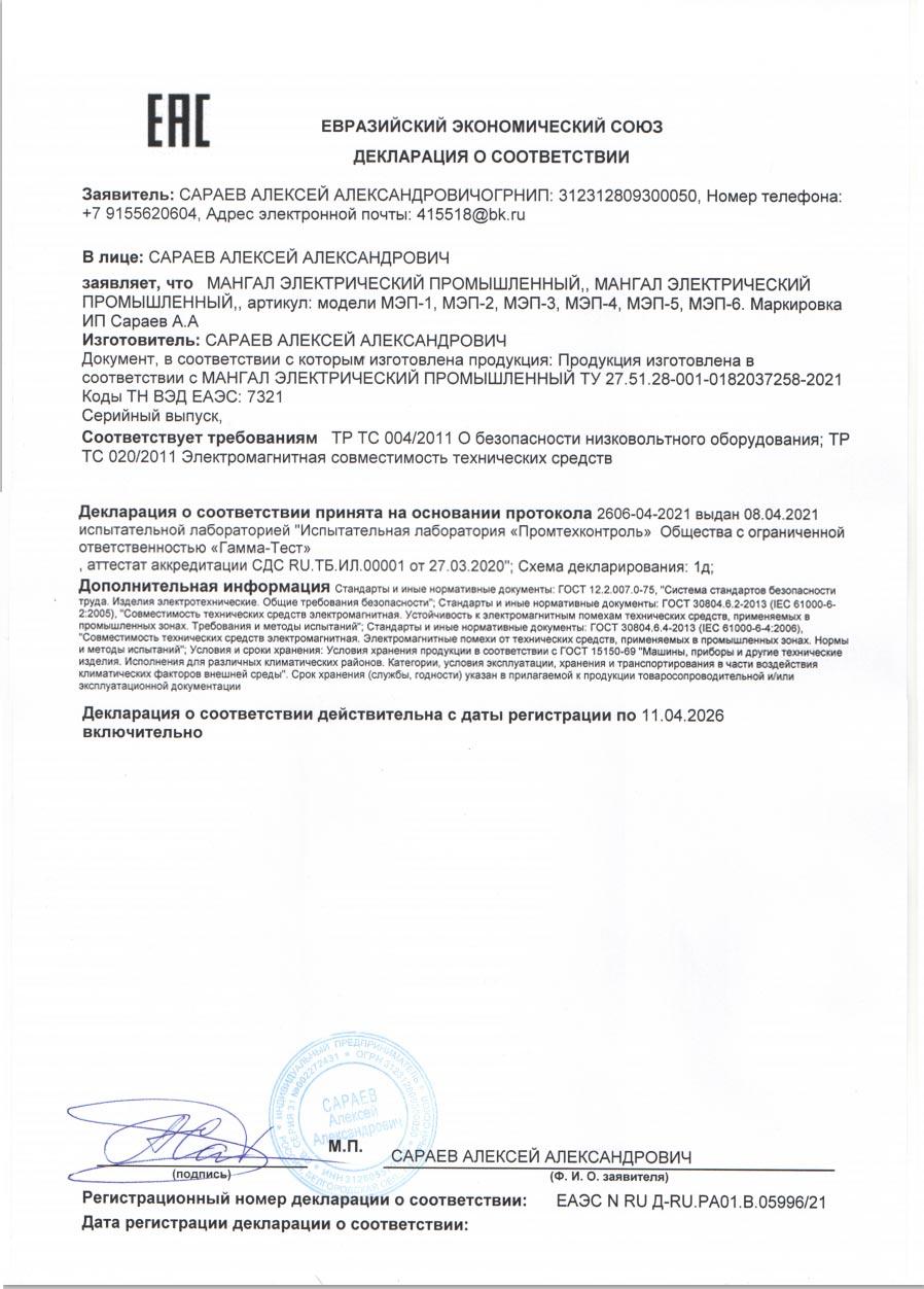 Декларация ЕАЭС