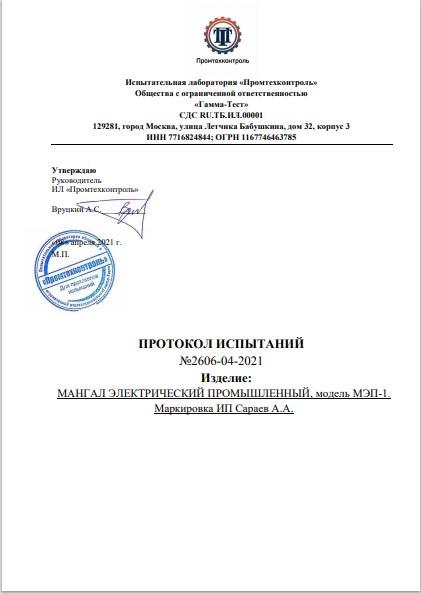 Протокол 2606-04-2021